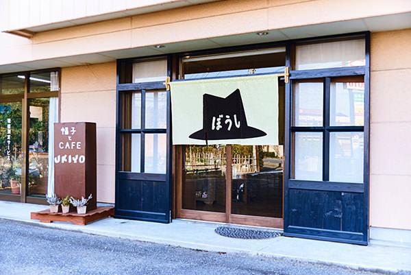 福島県いわき市にあるお店の外観