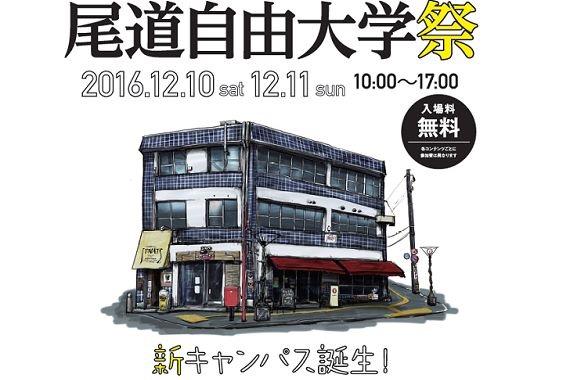 いわき店西粟倉店合同参加イベント情報●尾道自由大学祭●